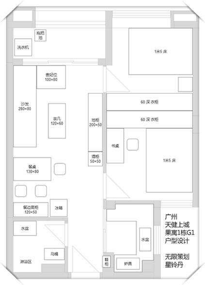 天健上城果寓G1户型设计-无限策划QQ群86821220