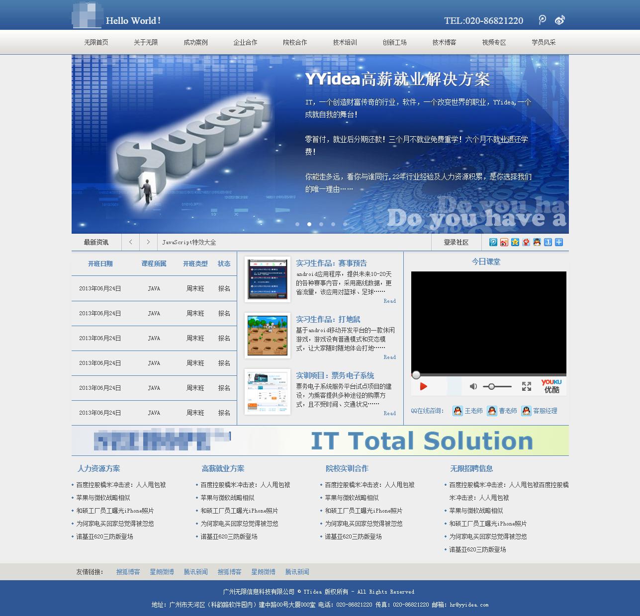 培训网站蓝色CMS网页设计案例-无限策划