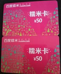 100元糯米卡